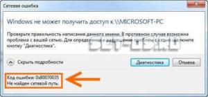 Устраняем ошибку с кодом 0x80070035 в Windows 7