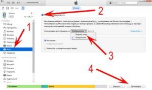Как перенести фотографии с компьютера на iPhone через iTunes