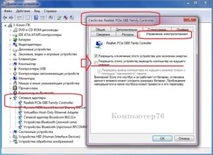Устранение проблем с выводом компьютера на Windows 10 из спящего режима