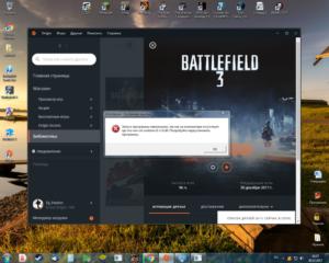 Решение проблем с запуском Battlefield 3 через Origin