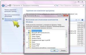 Включение и отключение компонентов Windows 7