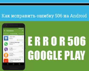Устранение ошибки с кодом 506 в Play Маркете