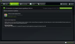 Установка драйверов с помощью NVIDIA GeForce Experience