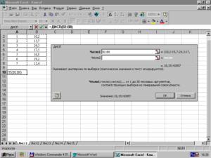 Расчет дисперсии в Microsoft Excel