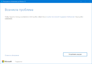 Решаем проблему с ошибкой 0x80004005 в Windows 7