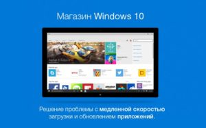 Установка Microsoft Store в Windows 10