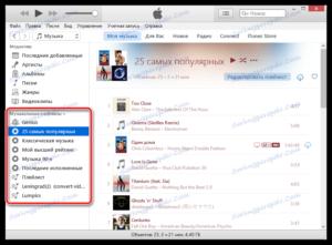 Как удалить плейлисты в iTunes