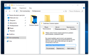 Место хранения скриншотов в Windows 7