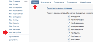 Как посмотреть закладки ВКонтакте с компьютера
