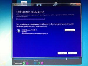 Проблемы установки Windows 10