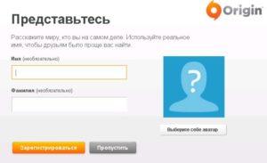 Регистрация в Origin