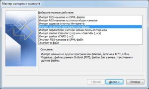 Как импортировать контакты в Outlook
