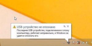 Решение ошибки «USB-устройство не опознано» в Windows 7