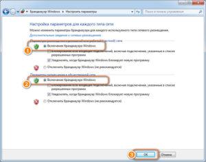 Включение брандмауэра в Windows 7