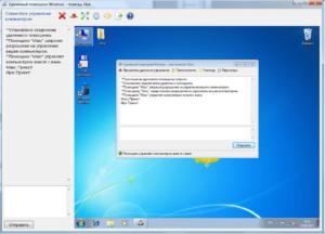Работа с удаленным помощником в Windows 7