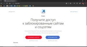 Браузер Opera: обход блокировки сайтов