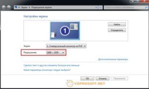 Изменение разрешения экрана в Windows 7