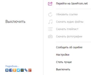 Savefrom.net для Opera: мощный инструмент для загрузки мультимедийного контента