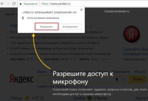 Включение микрофона в Яндекс.Браузере