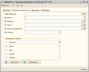 Выгрузка данных из программы 1С в книгу Excel