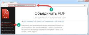 Объединяем документы PDF