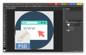 Открытие PSD-файлов онлайн