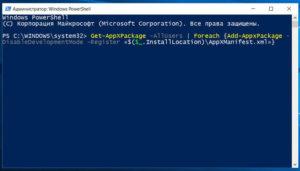Исправляем ошибку «Класс не зарегистрирован» в Windows 10