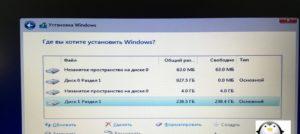 Устранение ошибки 0x80300024 при установке Windows 10