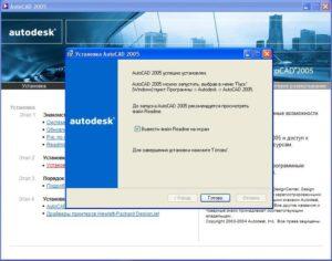 Установка AutoCAD на компьютер