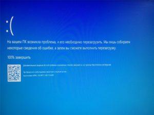 Решаем проблему с BSOD 0x00000050 в Windows 7
