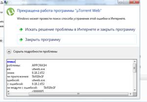 Устранение неполадок загрузки uTorrent