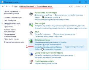 Настройка и включение спящего режима в Windows 10