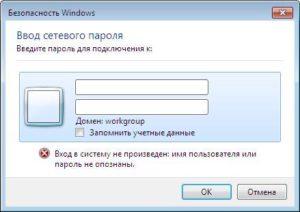 Отключение ввода сетевого пароля в Windows 7