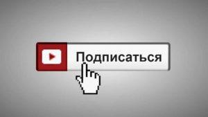 Оформление подписки на канал в YouTube