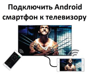 Подключаем Android-смартфон к телевизору