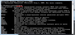 Часто используемые команды «Командной строки» в Windows 7