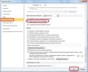 Точность округления как на экране в Microsoft Excel
