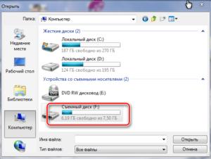 Просматриваем файлы с флешек на ноутбуке