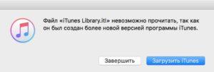 Как в iTunes устранить ошибку с файлом iTunes Library.itl