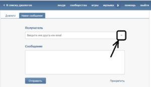 Рассылка сообщений друзьям ВКонтакте