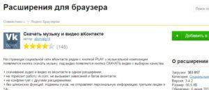 3 расширения для скачивания видео в Яндекс.Браузере