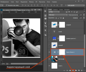 Работа в Фотошопе со слоями