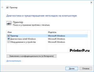 Решение проблем с видимостью принтера на компьютерах с Windows 7