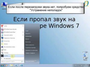 Включаем звук на компьютере Windows 7