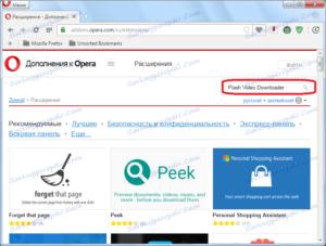 Flash Video Downloader для Opera – удобное расширение для загрузки видео