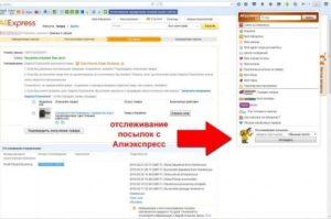 Программы для отслеживания посылок с AliExpress