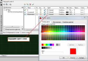 Как использовать слои в AutoCAD