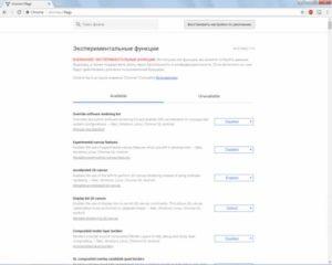 Экспериментальные функции Google Chrome
