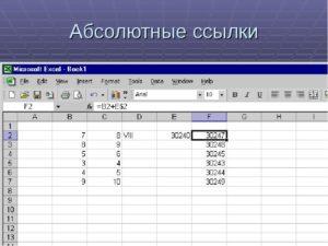 Программа Microsoft Excel: абсолютные и относительные ссылки