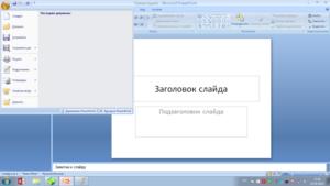 Как открыть презентацию онлайн